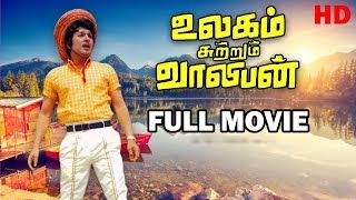 Ulagam Sutrum Valiban Full Movie HD | M.G.Ramachandran | Nagesh | Latha | M.S.Viswanathan