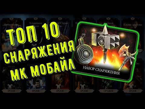 ТОП 10 СНАРЯЖЕНИЯ ИЗ ПАКА ЗА 70 000 В МОРТАЛ КОМБАТ МОБАЙЛ/ Mortal Kombat Mobile
