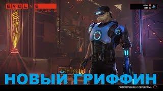 Evolve Stage 2 Электрический Гриффин Vs Призрак