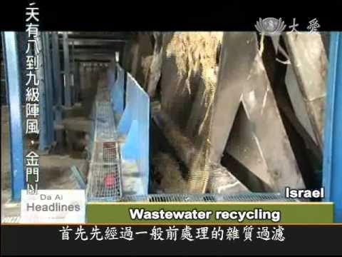 DaAiTV_DaAi HeadLines_20100920_Seawater, Wastewater To Tap Water