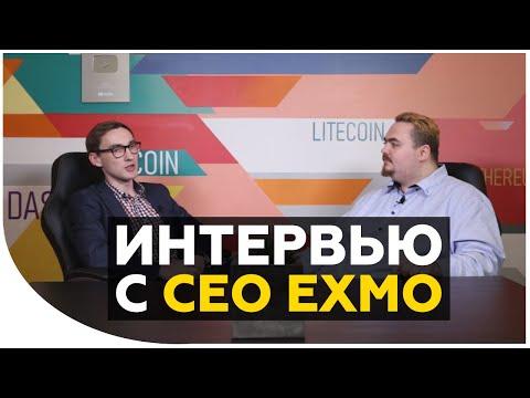 Сергей Жданов про биржу EXMO, IEO Roobee, пампы и отзывы | Интервью с генеральным директором EXMO