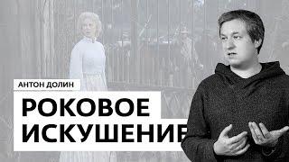 Антон Долин о фильмах «Роковое искушение» и «Взрывная блондинка»