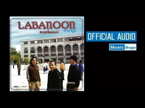 LABANOON - ปฏิทิน [official audio]