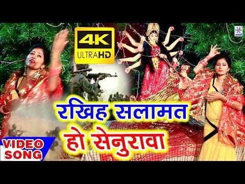 इस नवरात्री वीडियो को देखकर महिलाये रो पड़ती | सेनूरा सलामत रखिहs मोरी मईया |  #Arjun_Ujagar | Bhajan