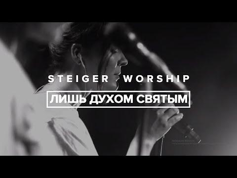 Steiger Worship - Лишь Духом Святым