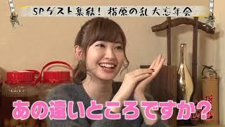 Popular Videos - 指原之亂