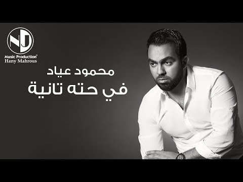 Mahmoud Ayad - Fe Heta Tanya   | محمود عياد - في حتة تانية