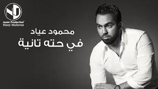 Mahmoud Ayad - Fe Heta Tanya     محمود عياد - في حتة تانية