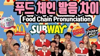 영어 한국어 일어 중국어 푸드 체인점 발음 차이 English Korean Japanese Chinese Food Chain Name Pronunciation difference