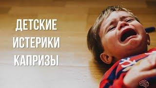 Как отучить ребенка от истерик?