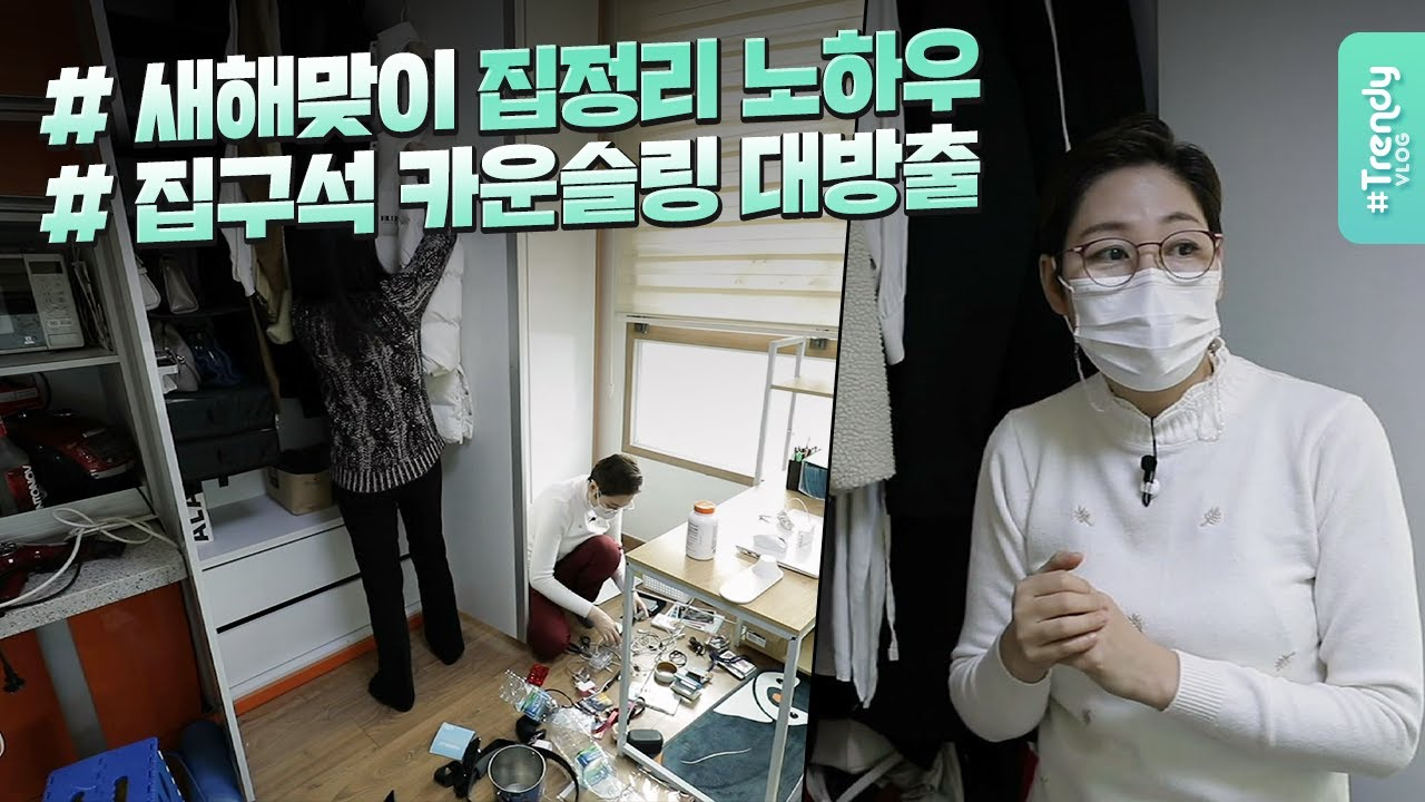 Download [Catchy Korea] Home Counselling For A Minimal Life! Tidy Up Your House For The New Year