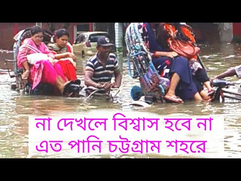 Chittagong under water. | Extreme suffering in urban life