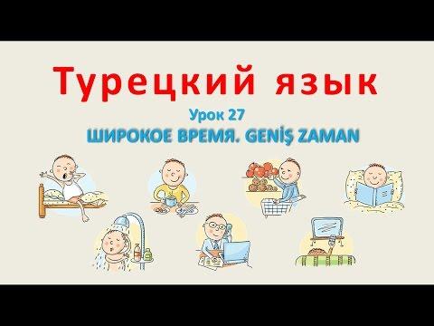 Турецкий язык. Урок 27. Широкое время. Geniş Zaman