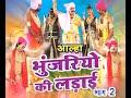 Download आल्हा भुंजरिओ की लड़ाई - Alha Bhunjariyo Ki Ladai Vol -2 | Gafur Khan | Hindi Alha Bhajan MP3 song and Music Video