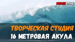 Megalodon - 16 метровая акула