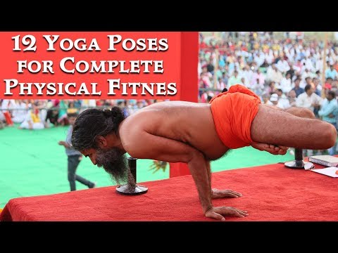 12 Yoga Poses for Complete Physical Fitness | Swami Ramdev