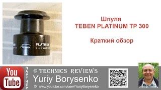 Обзор дополнительной шпули Teben platinum TEP 300