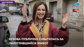 Бузова публично схватилась за округлившийся живот  (28.04.2017)