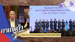 วิเคราะห์ 4 ข่าวดี ประชุม รมต. ต่างประเทศอาเซียน (09ส.ค.62) กาแฟดำ | 9 MCOT HD