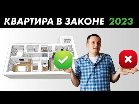 Перепланировка квартиры 2020 - что можно и нельзя при согласовании