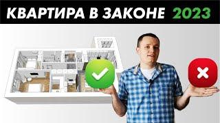 видео согласование перепланировки квартиры