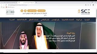 طريقة التسجيل في الهيئة السعودية للمهندسين والأوراق المطلوبة لتجديد الإقامة 2019 2020 Youtube