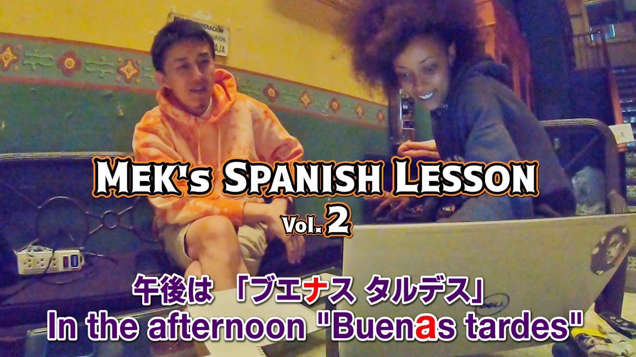 メキシコで0からスペイン語レッスン vol. 2 │ 挨拶 / 名前を訊く(言う) / 謝る
