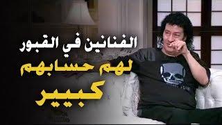 الممثل محمد نجم: في شباك للتذاكر وفي شباك للقبر!!