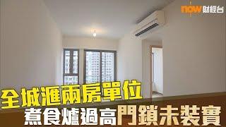 20190517 樓市每日睇﹣新屋入伙:全城匯兩房戶 煮食爐過高 門鎖未裝實