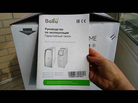 Мобильный кондиционер Ballu - обзор и реальный отзыв. Цена. Домашний кондиционер напольный