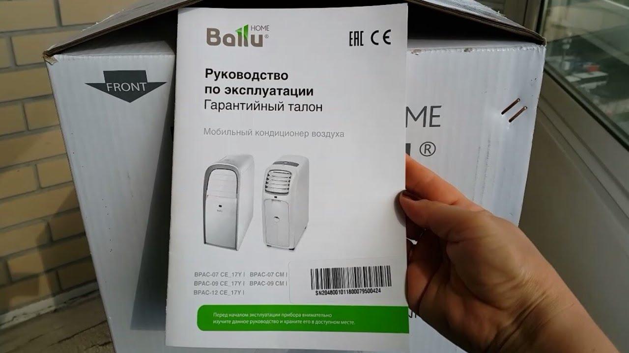 Мобильный кондиционер Ballu - обзор и реальный отзыв. Цена .
