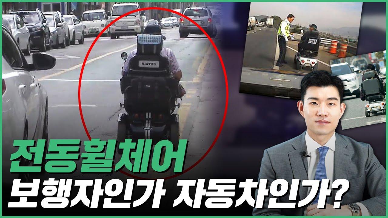전동휠체어가 교통사고 난다면…? | 도로왕 김지훈 변호사