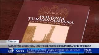 Совместную «Дорожную карту» разработают архивисты Казахстана и Узбекистана