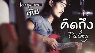 คิดถึง - Palmy (cover) เกิบ
