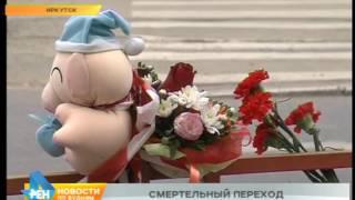9-летняя школьница погибла под колёсами грузовика в Иркутске