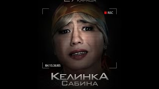 Келинка Сабина (2014) - Трейлер HD