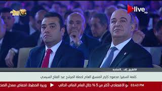 كلمة محمود كارم المنسق العام لحملة المرشح السيسي خلال مؤتمر الحملة في أول أيام الدعاية الانتخابية