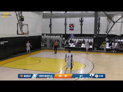 Profit Basket (2) - МГУ. Элита. Тур 20. Сезон 2019/20