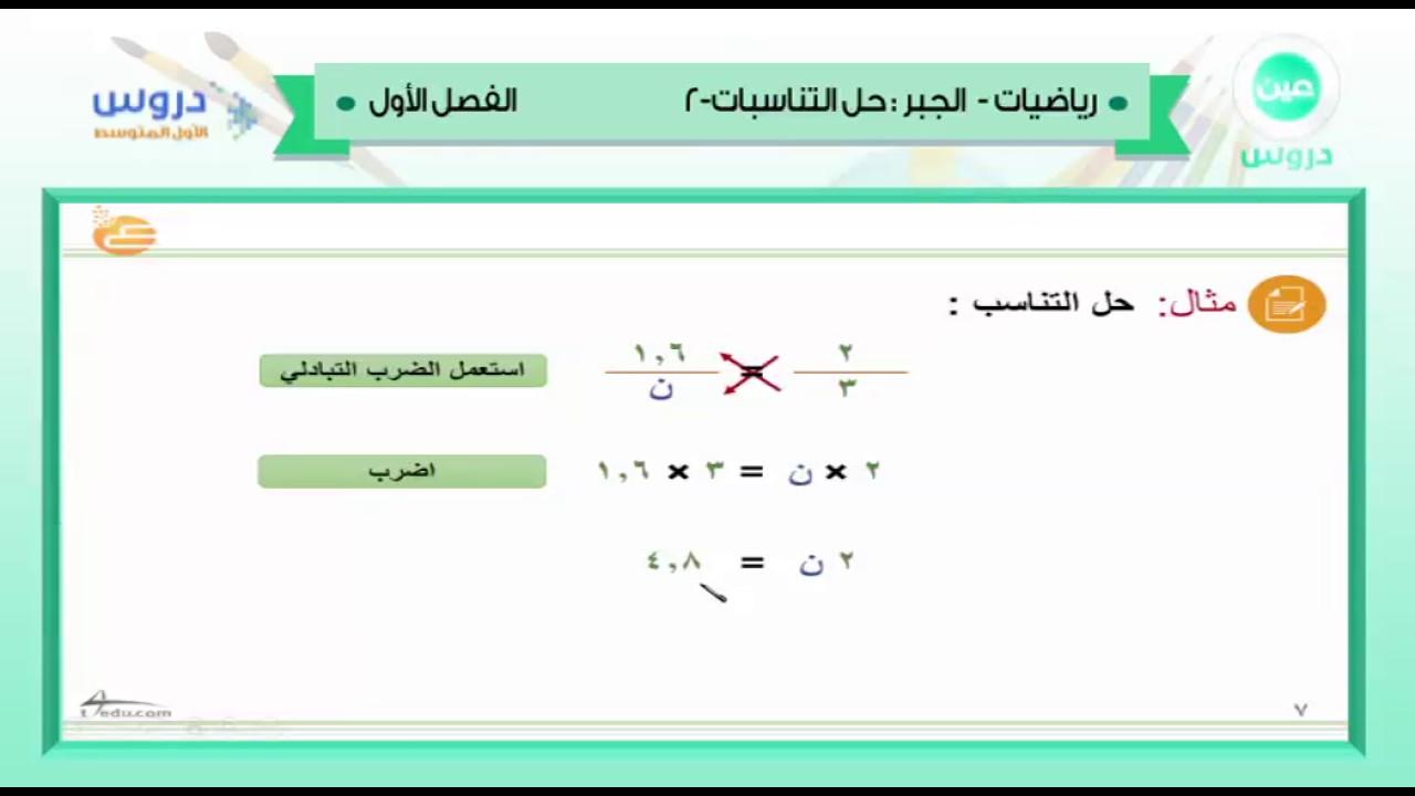 الأول المتوسط الفصل الدراسي الأول 1438 رياضيات الجبر حل التناسبات 2 Youtube