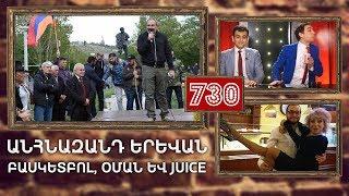 ArmComedy 730 - Անհնազանդ Երևան