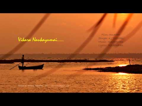Vikara Naukayumai Lyrics - Amaram Malayalam Movie Songs Lyrics