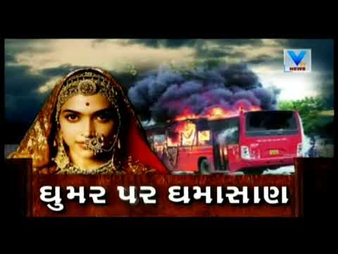 Padmaavat Row: Stone Pelted in Ahmedabad on Private Bus at Shahpur by unknowns | Vtv News