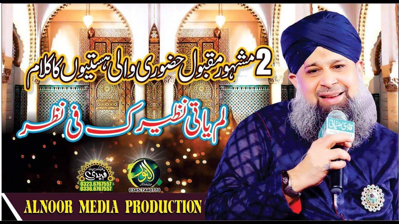 lam yati nazeero kafi nazarin Alhaj Owais Raza Qadri