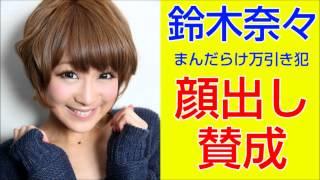 タレントの鈴木奈々さんが8月9日に放送された情報番組「淳と隆の週刊リ...