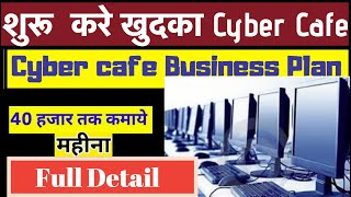 cyber cafe business plan in hindi