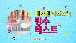메가텐 어린이 유아 음파 진동 전동칫솔 키즈소닉 방수 …