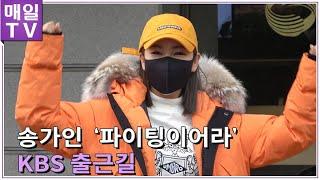 """[매일TV] 송가인(Song GaIn), """"파이팅이어라"""" …유희열의 스케치북 출근길"""