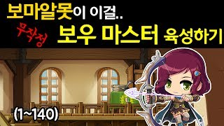 보마알못의 무작정 보우마스터 육성하기! (사냥터, 궁수, 메이플스토리)