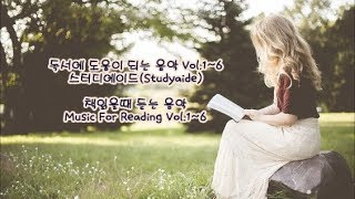 [2시간]독서에 도움이 되는 음악 /세타파/학습과 집중력,창의력 향상/책읽을때 듣는 음악/공부할때 듣는 음악/이지리스닝
