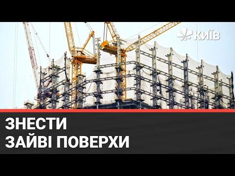 Суд вимагає знести частину багатоповерхової будівлі в Подільському районі Києва